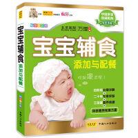 宝宝辅食添加与配餐 宝宝辅食母婴喂养书籍0-3岁婴儿辅食1-3岁食谱宝宝营养菜谱3-6岁儿童营养餐婴儿辅食添加