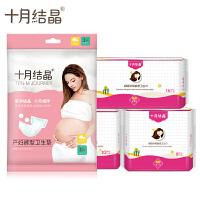 十月结晶 瞬吸亲柔敏感产妇产后专用产妇卫生巾+计量裤型4包组合