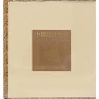 中国设计全集 卷十七:用具类编・民艺篇