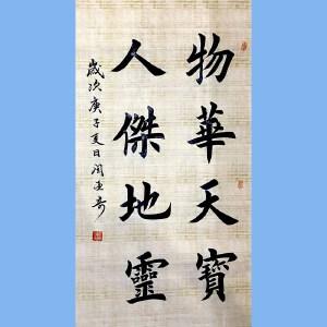 山东菏泽人,职业画家,擅长花鸟尤以梅兰竹菊及虫草动物小品最为擅长许墨(物华天宝)