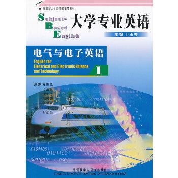 大学专业英语(1)(电气与电子英语)(2012)