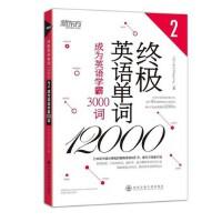 终极英语单词12000――成为英语学霸3000词