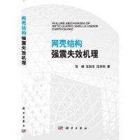 网壳结构强震失效机理 范峰,支旭东,沈世钊 科学出版社