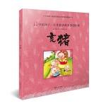 中国风十二生肖童话故事原创绘本――亥猪