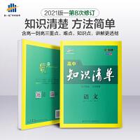 曲一线 语文 高中知识清单 高中必备工具书 第8次修订(全彩版)2021版 五三