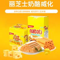 丽芝士玉米棒威化饼干20根/盒 奶酪味零食小吃整箱印尼进口richeese_160g-玉米棒