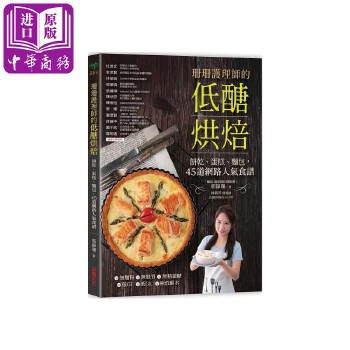 【中商原版】珊珊护理师的低醣烘焙 港台原版 郭锦珊 采实文化