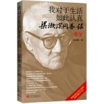 我对于生活如此认真:梁漱溟问答录 汪东林 当代中国出版社