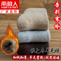 袜子男士冬季纯棉加厚长袜冬天中筒保暖毛巾袜秋冬款长筒加绒毛圈