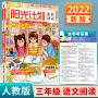 阳光计划 拓展阅读 三年级上册部编人教版2022全彩版