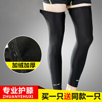 篮球护膝男加长运动护腿透气护具护全腿袜女健身跑步保暖装备