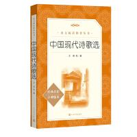 中国现代诗歌选(《语文》推荐阅读丛书)人民文学出版社