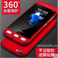 vivox9手机壳vivox9plus保护套vivox7手机壳防摔男女全包磨砂硬壳