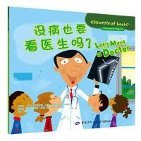 没病也要看医生吗?,作者:(美)布丽吉特霍斯 (Bridget Heos)插图:(美)麦,中国劳动社会保障出版社