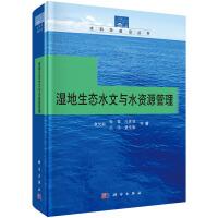 湿地生态水文与水资源管理 章光新 张蕾 等 科学出版社