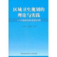 区域卫生规划的理论与实践――以海南省国际旅游岛为例