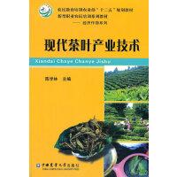 现代茶叶产业技术