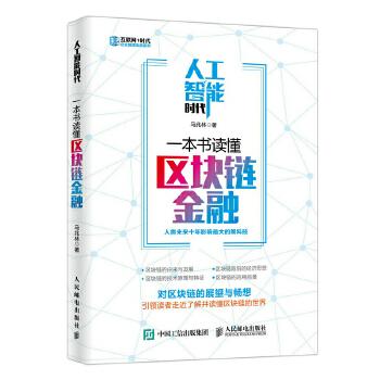 人工智能时代,一本书读懂区块链金融(pdf+txt+epub+azw3+mobi电子书在线阅读下载)