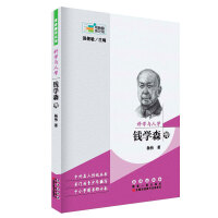 常春藤传记馆:科学与人学――钱学森传