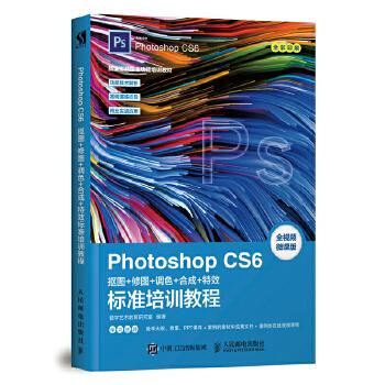 Photoshop CS6抠图 修图 调色 合成 特效标准培训教程 PS Photoshop CS6 Photoshop CC 全彩印刷 实战型全功能培训教材 教师专享配套教学PPT课件 大纲和教案