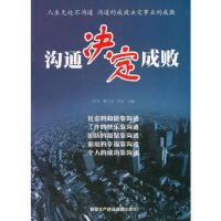正版书籍 9787807561071 沟通决定成败 张丹 等 国家行政学院出版社