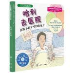 儿童情绪管理与性格培养绘本(第3辑)(生病了怎么办) 哈利去医院 (美)博尼特(Bennett.H.J.)著,左右妈