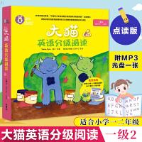 外研社 大猫英语分级阅读一级2(适合小学一、二年级)(读物8册 家庭阅读指导1册 MP3光盘1张)点读版教育部重点课题