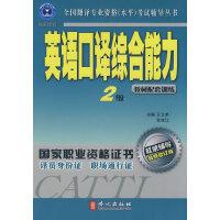 英语口译综合能力2级(权威辅导 最新修订版)(附光盘)