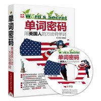 赠MP3光盘 单词密码 用美国人的方法背单词 跳跃式单词背诵 超联想法记忆单词 中高考 四六级 雅思 研究生 英语词汇