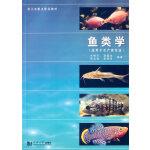 鱼类学 水柏年 同济大学出版社