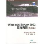 【旧书二手书9成新】Windows Server2003技术内幕(基础篇)――系统与安全丛书 (美)鲍斯威尔(Bosw