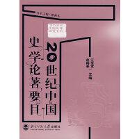 20世纪中国史学论著要目