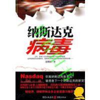 【二手旧书九成新】纳斯达克病毒 重庆出版社 9787229037512 正版