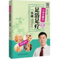 百病从脚治――足浴足疗一本通 李志刚 中国纺织出版社