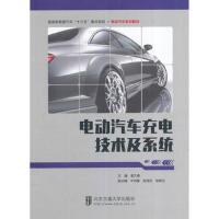电动汽车充电技术及系统 姜久春 北京交通大学出版社
