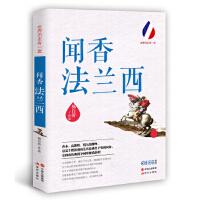 【二手旧书8成新】闻香法兰西 杨白劳 9787514342451 现代出版社