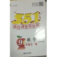 2020春 351高效课堂导学案 九9年级数学全一册 北师大版 新疆文化出版社