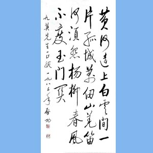 中国当代著名书画家,教育家,鉴定家,红学家启功(黄河远上白云间)