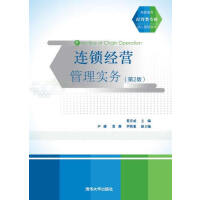 连锁经营管理实务 第2版 高职高专经管类专业核心课程教材