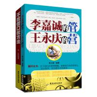 李嘉诚的管,王永庆的营 不找借口找方法 套装2册