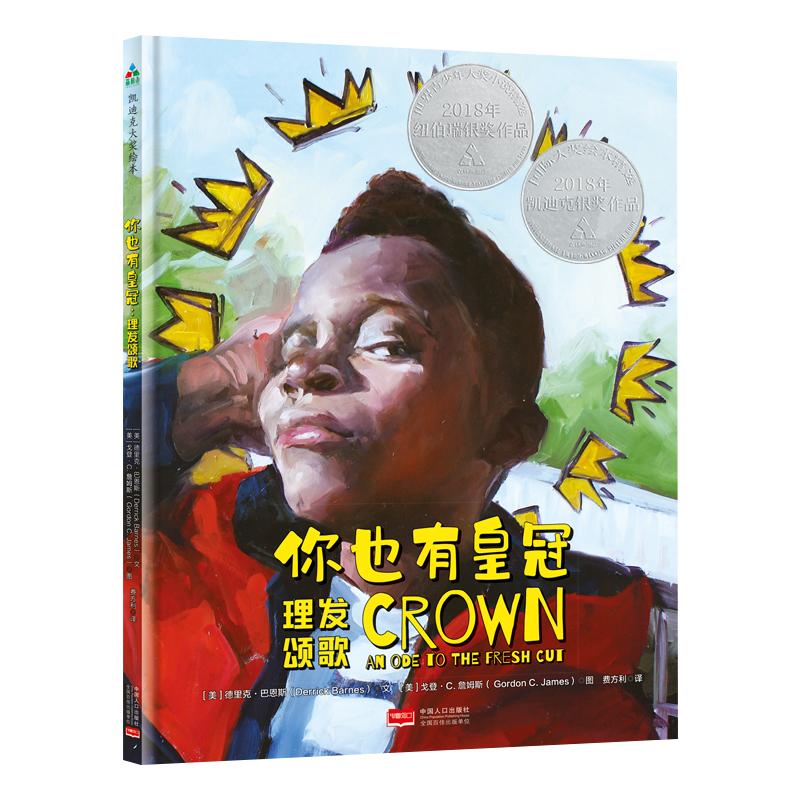 森林鱼童书·你也有皇冠:理发颂歌 纽伯瑞、凯迪克双料大奖绘本!颂扬自尊、自信。歌颂个人光彩和价值。给人力量,鼓舞人心!