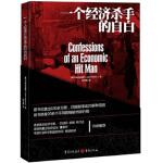 一个经济杀手的自白(白金珍藏版) 约翰・珀金斯,杨文策 重庆出版社