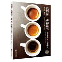 全新正品我的本咖啡书:烘豆、手冲、萃取的完全解析 (韩)辛基旭 具仁淑 辽宁科学技术出版社 9787538197976