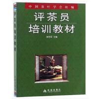 封面有磨痕-B-评茶员培训教材 9787508254227 杨亚军,中国茶叶学会 金盾出版社 知礼图书专营店