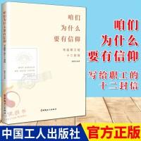 咱们为什么要有信仰:写给职工的十二封信(2020)中国工人出版社 工会书籍