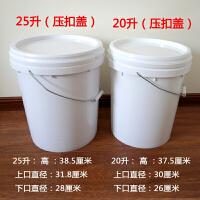 塑料胶桶带盖圆形家用加厚手提式白色储物大号水桶白桶储水