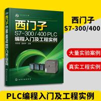 现货正版 西门子S7-300/400 PLC编程入门及工程实例 电工基础自学教材 PLC应用技术 西门子plc编程入门
