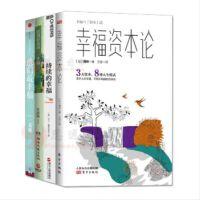 人生幸福【套装4册】幸福资本论+持续的幸福+恰到好处的幸福+他们最幸福