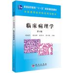 临床病理学(第2版) 陈瑞芬 科学出版社【新华书店 品质保证】