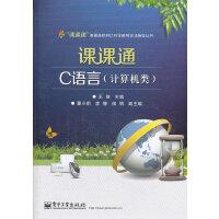全新正版图书 课课通C语言-(计算机类)-(附试卷) 王旋 电子工业出版社 9787121213816 缘为书来图书专
